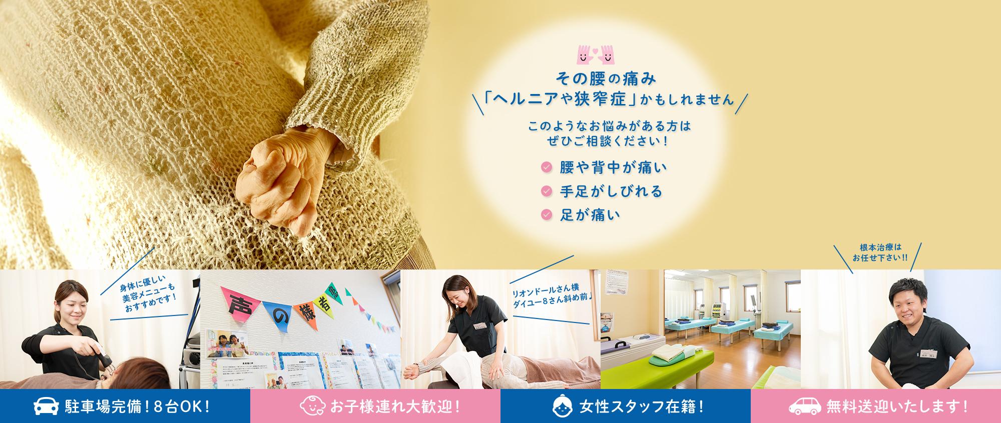 その腰の痛み「ヘルニアか狭窄症」かもしれません。このようなお悩みがある方はぜひご相談ください!腰や背中が痛い。手足がしいれる。足が痛い。