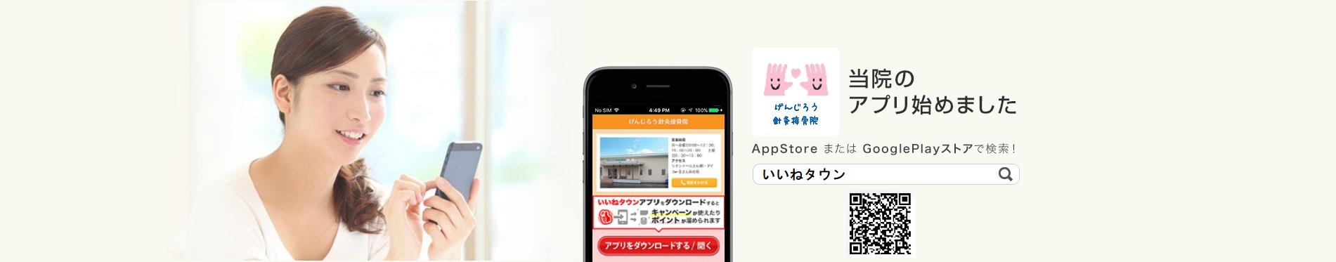 当院のアプリ始めました