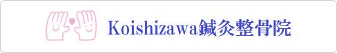 Koishizawa鍼灸整骨院